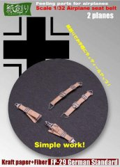 Kamizukuri FP-29: 1/32 German Standard Aircraft Seatbelts x2